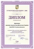 diplom_2016-1