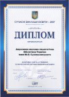 diplom_2017-2