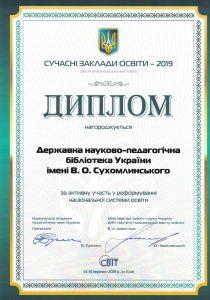 diplom_2019-1