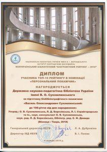 diplom_2019-2