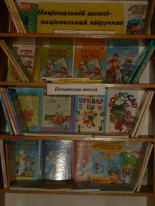 """Permanent Book Exhibition under the title """"National Textbook for a National School"""""""""""
