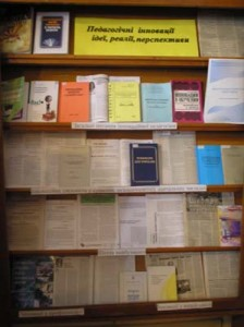 """Book Exhibition under the title """"Pedagogical Innovations: Ideas, Realities, Prospects"""""""