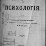 Снегирев В. Психология, 1893 год