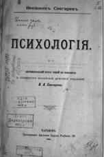 Snihiriov V. Psikholohiya (Psychology), 1893