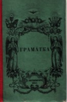 Граматка, 1857