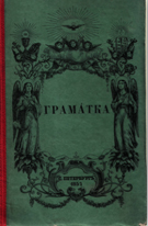 Hramatka, 1857