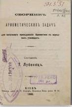 Лубенец Т. Сборник арифметических задач для начального преподавания арифметики в народных училищах, 1880