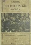 Т. Лубенец Педагогические беседы, 1913 рік