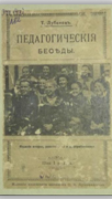 Lubenets T. Pedahohicheskiye besedy (Pedagogical Talks), 1913