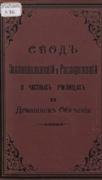 Lutskevich A.A. Svod zakonopolozheniyi i rasporiazheniyi o chastnykh uchilischakh i domashnem obucheniyi (Code of Laws and Ordinances on Private Schools and Home Education), 1901