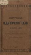 Kapterev P.F. Sovremennyye pedahohicheskiye techeniya (Modern Pedagogical Trends), 1913