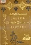 Модзалевский Л. Н. Очерк истории воспитания и обучения с древнейших до наших времен, 1892 год