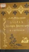 Modzalevskii L.N. Ocherk istoriyi vospitaniya i obucheniya s drevneishykh do nashykh vremion (A Brief History of Education and Training from the Earliest Times to the Present Day), 1892