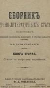 Sikorskii I.A. Sbornik nauchno-literaturnykh statei po voprosam obschestvennoi psikholohiyi, vospitaniya… (Collection of Research Articles on Social Psychology, Education…), 1899 I