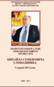slobodianik_03