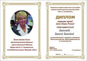 Diplom_of_Rohova_1