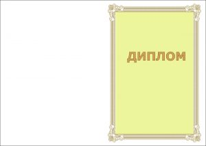 Diplom_of_Rohova_2